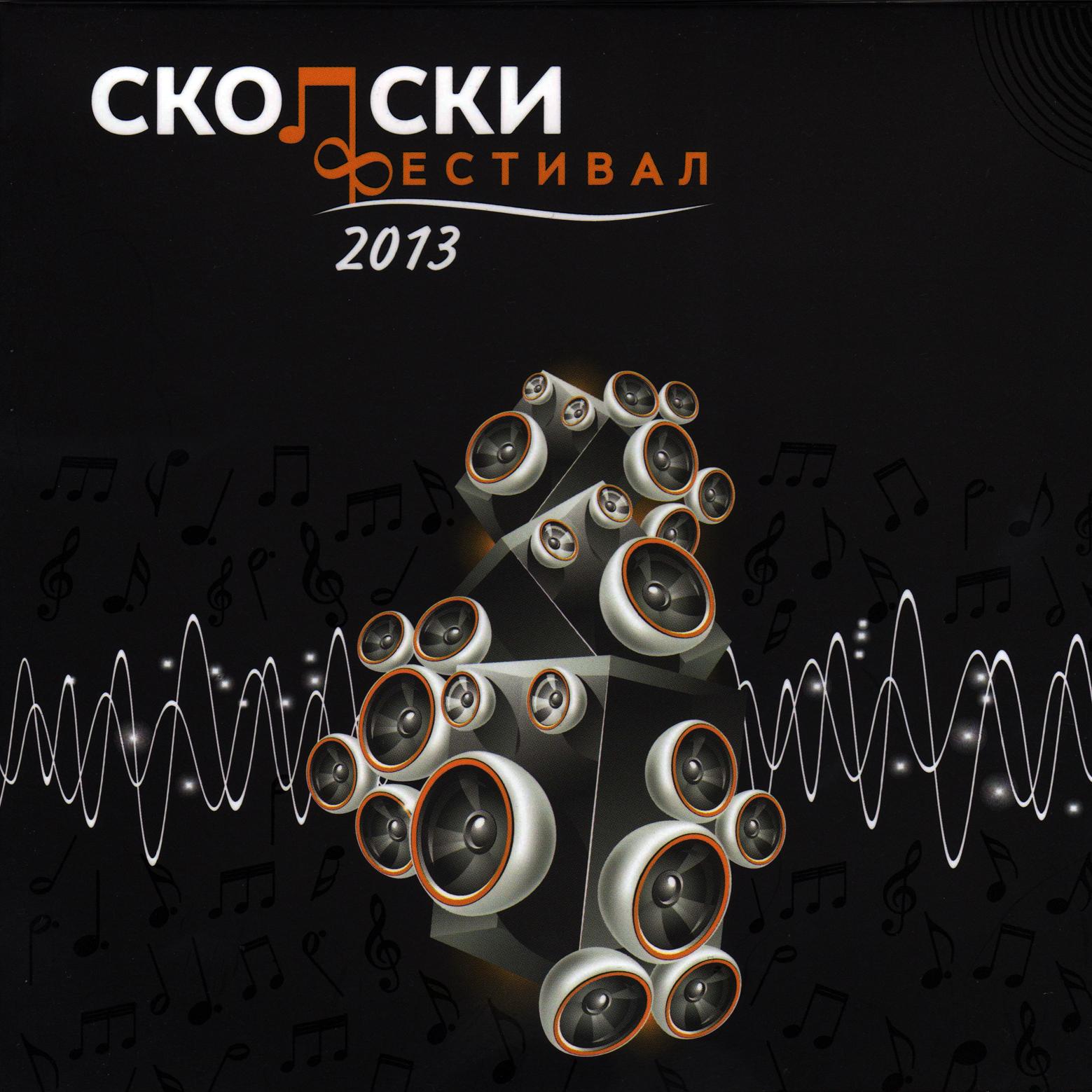 Skopski 2013